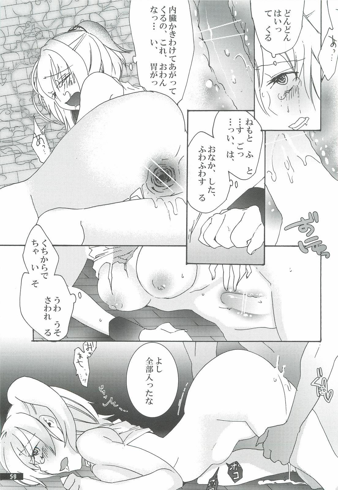 Hoshikuzu Rondo 3 58
