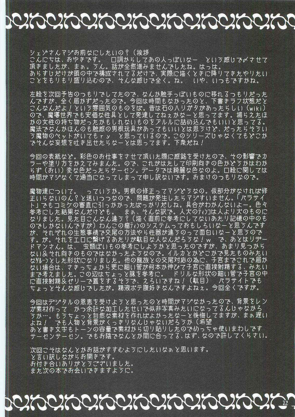 Hoshikuzu Rondo 3 71