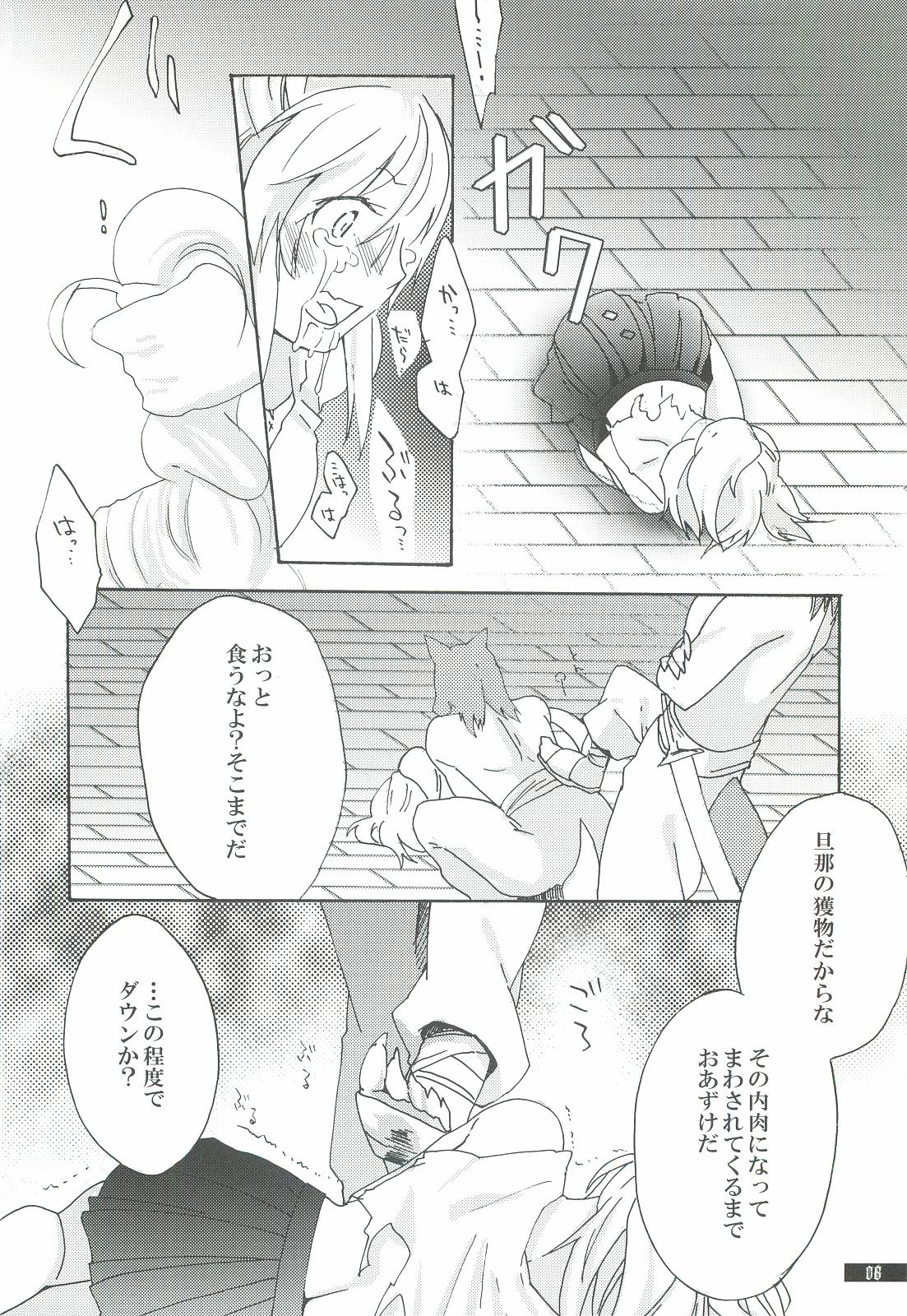 Hoshikuzu Rondo 3 7