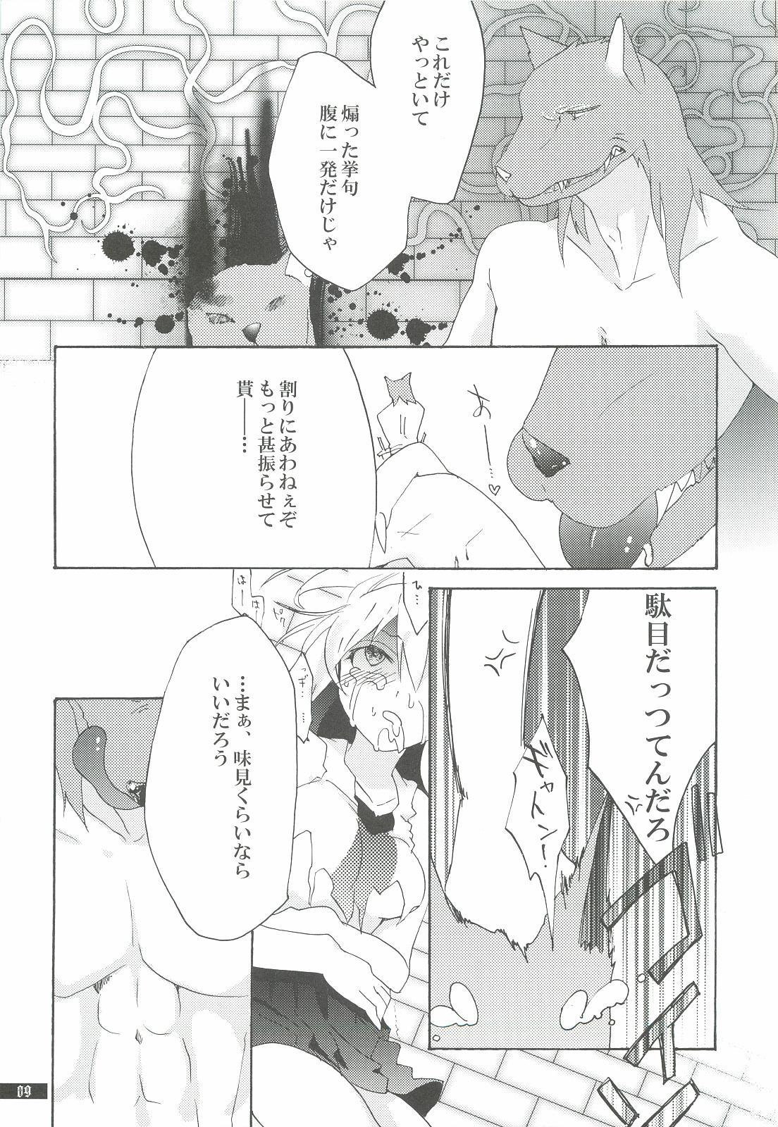 Hoshikuzu Rondo 3 8