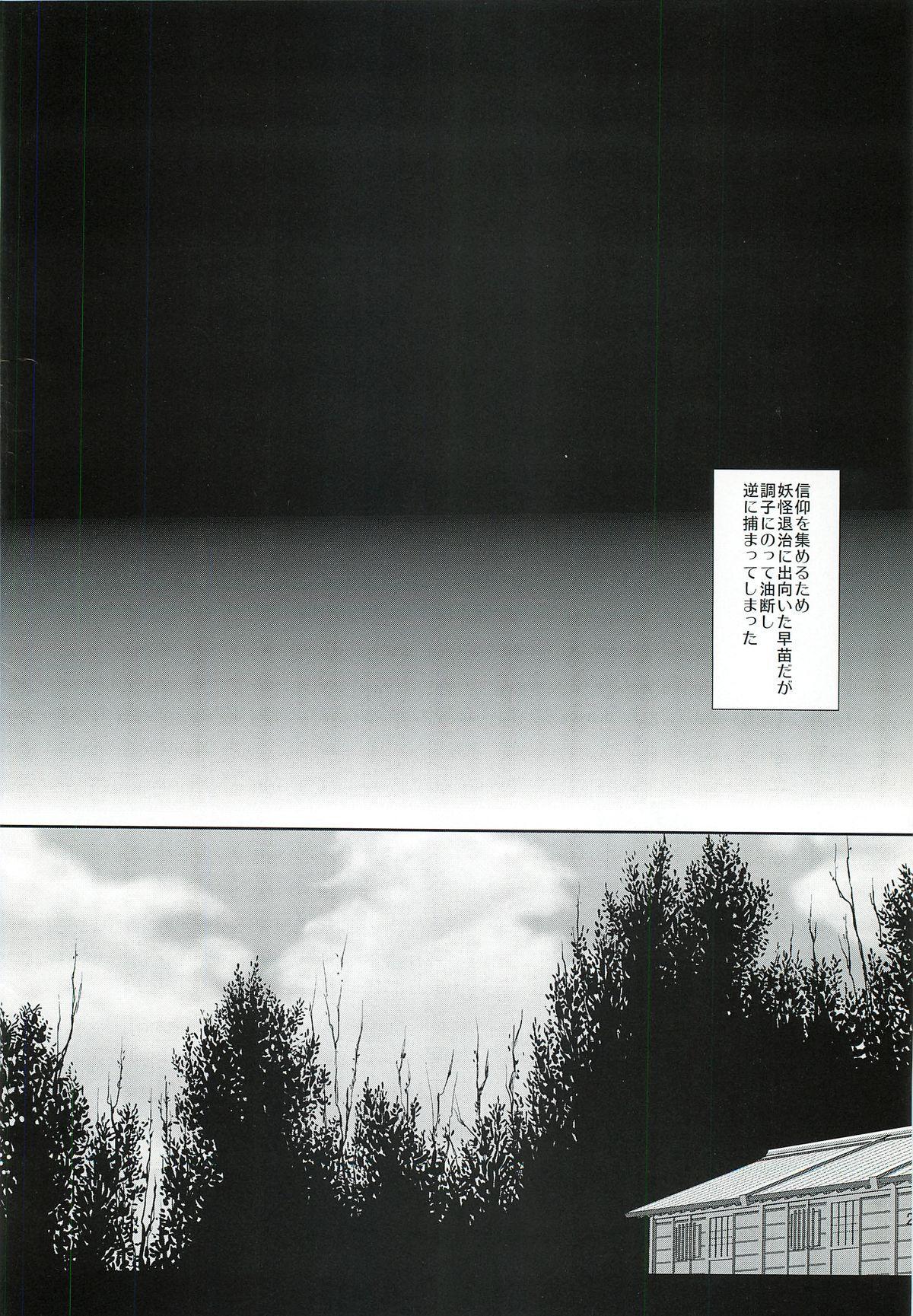 Touhou Kyonyuu Gari 2