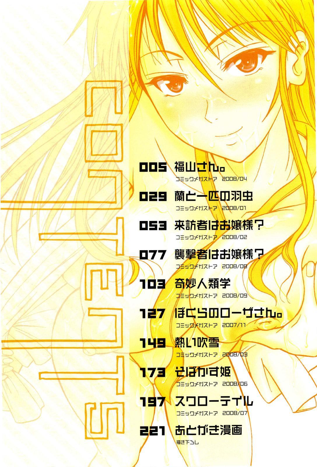 Chu Berozu 3