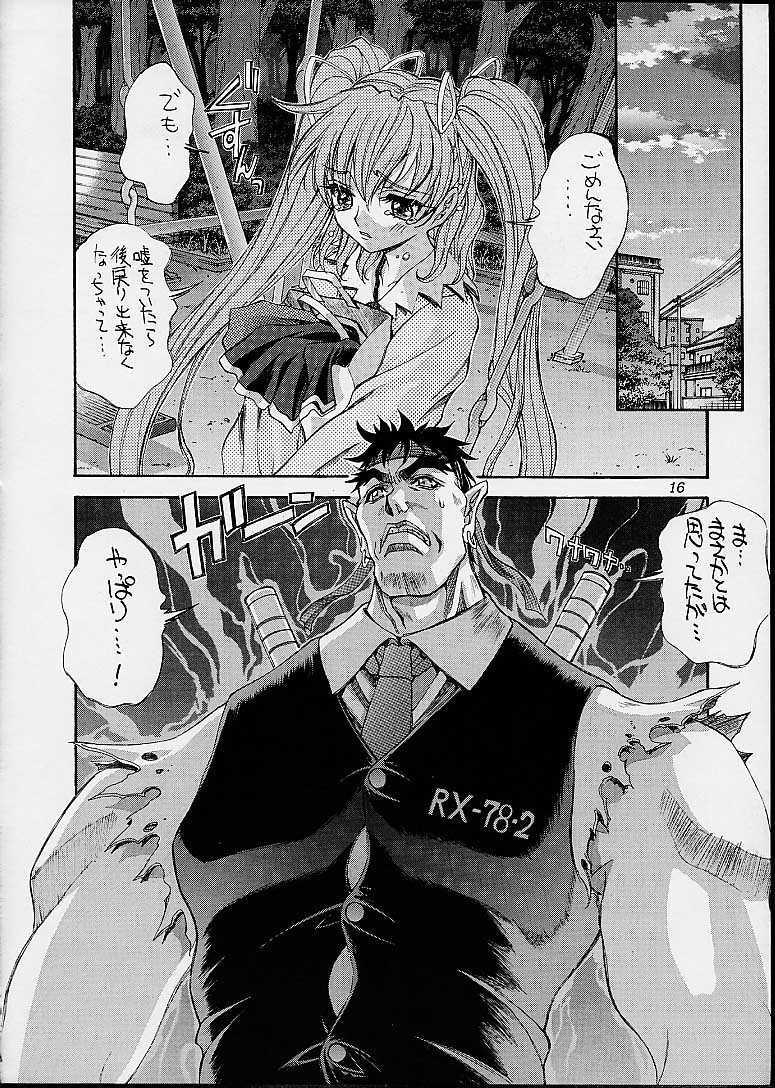 Ashita no Kaishaku 12