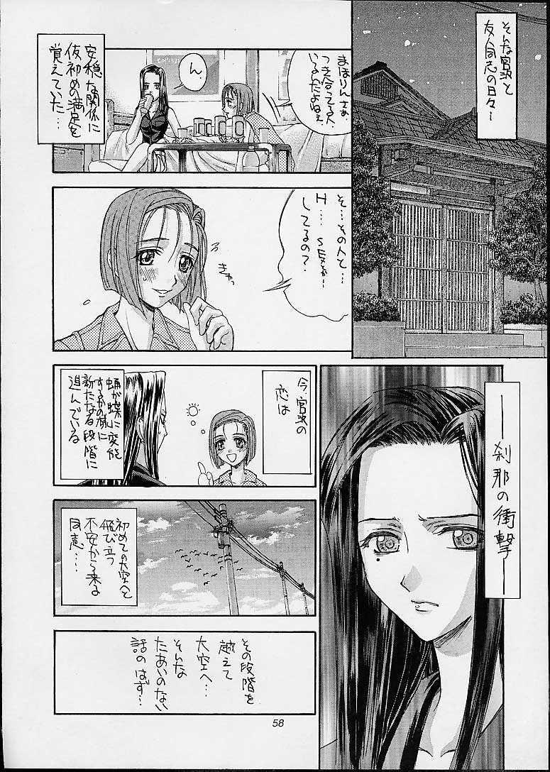 Ashita no Kaishaku 50
