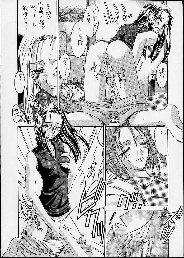Ashita no Kaishaku 54