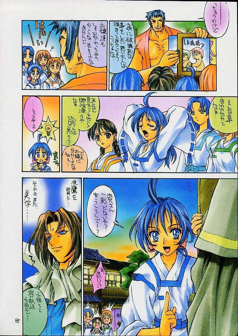 Ashita no Kaishaku 6