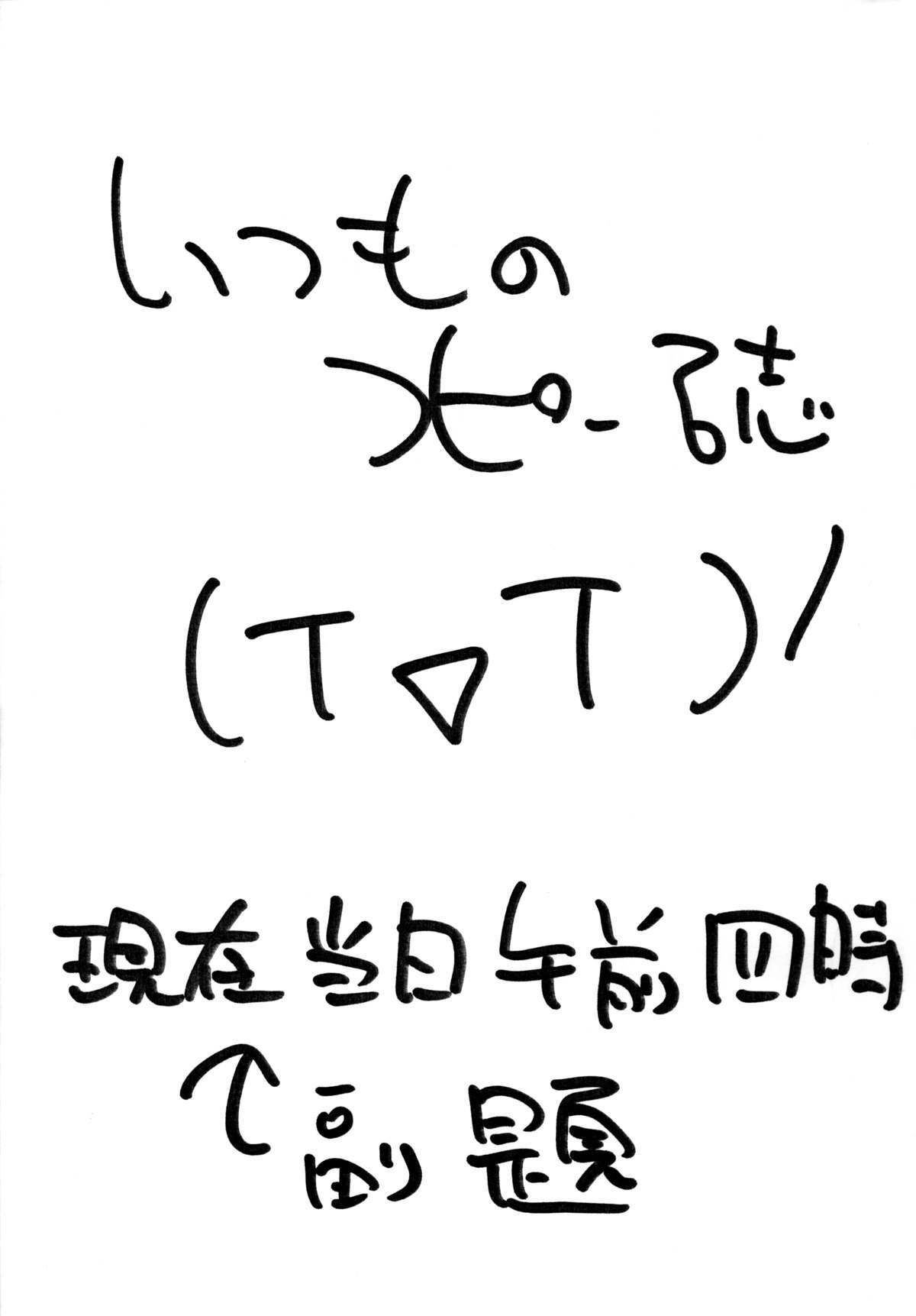 Anthology - Saku Saku Circle - Itsumo no 0