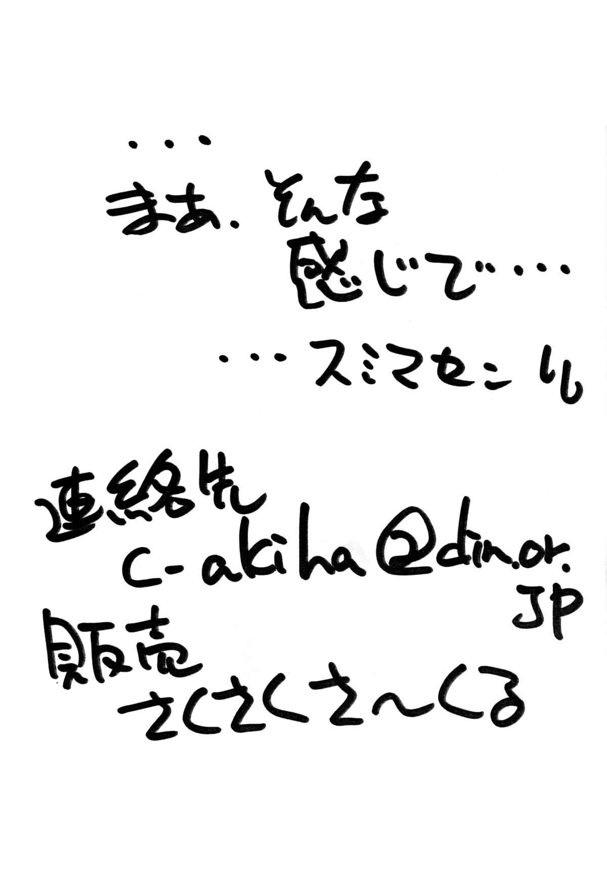 Anthology - Saku Saku Circle - Itsumo no 17