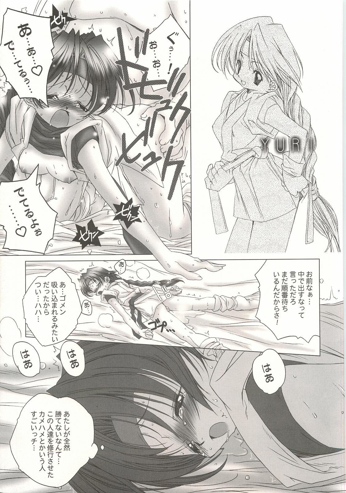 Sakurara Kanzenban 9