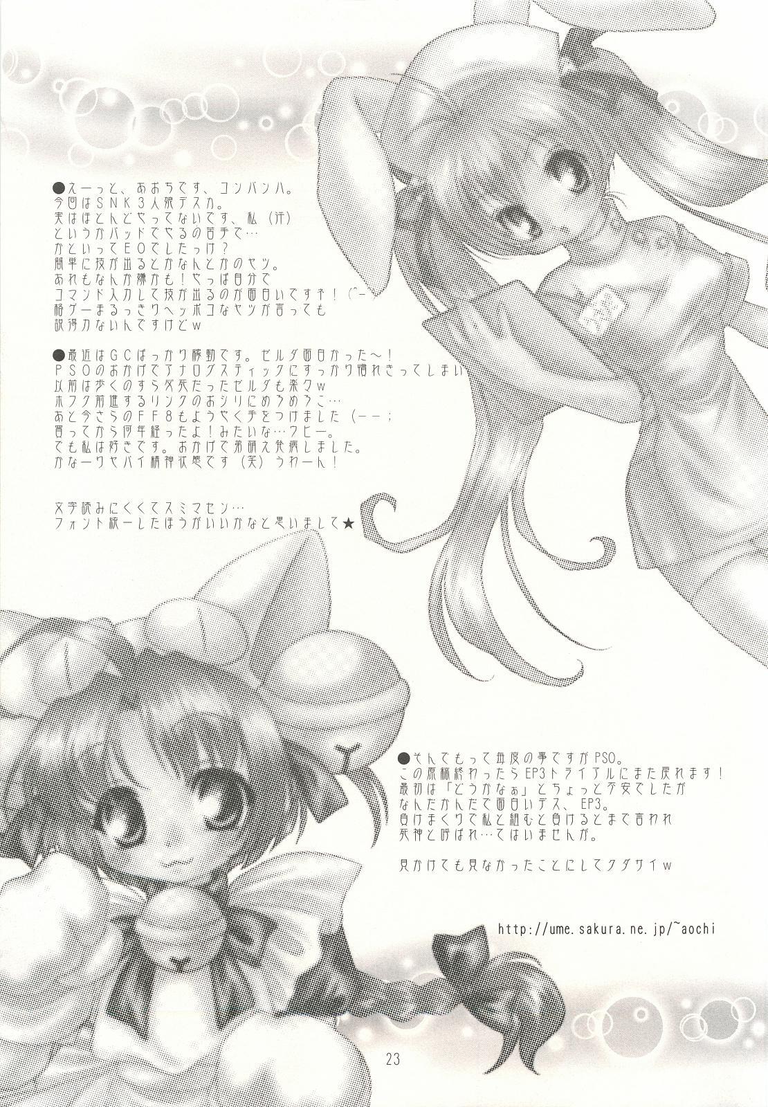 Sakurara Kanzenban 21