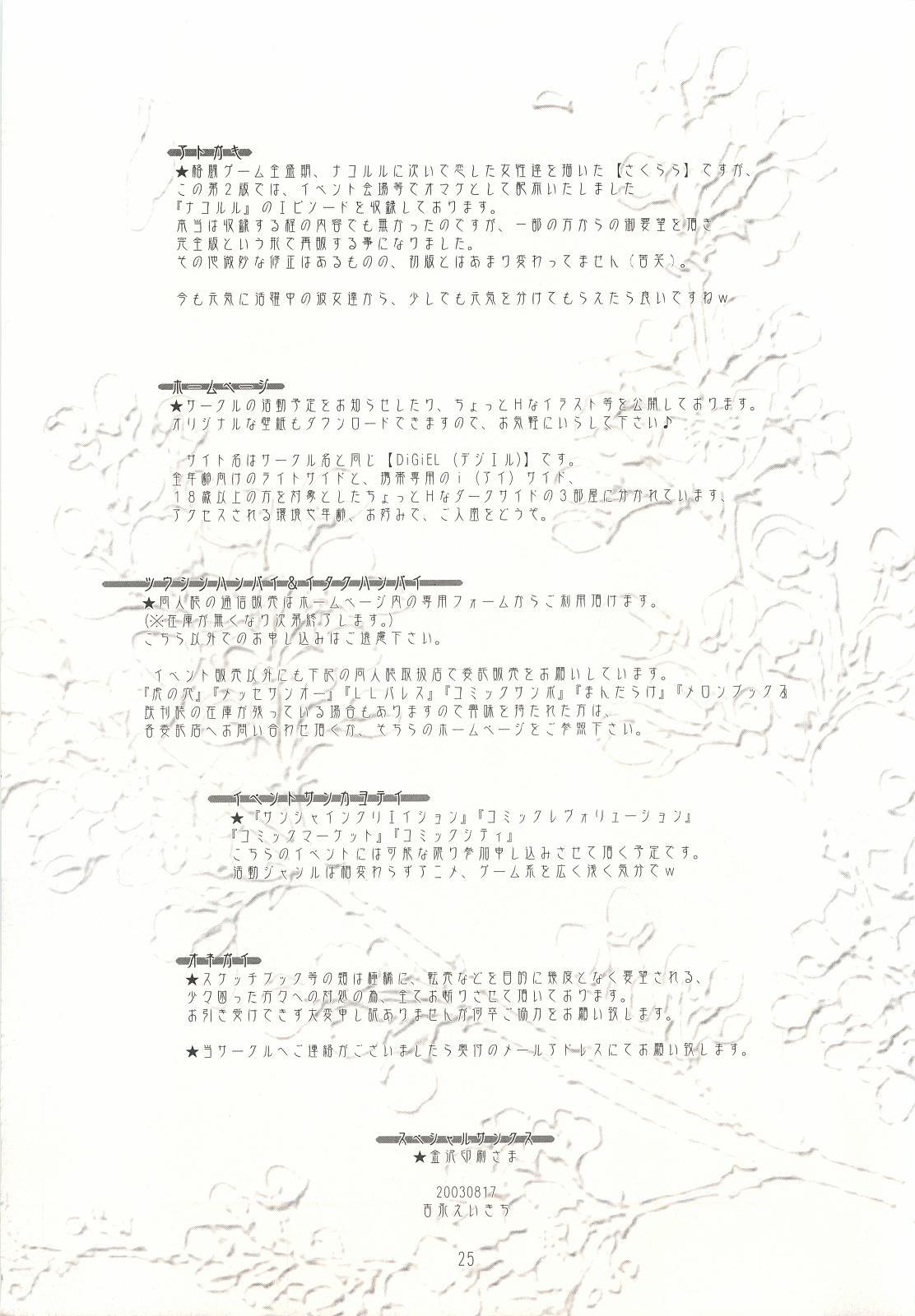 Sakurara Kanzenban 23
