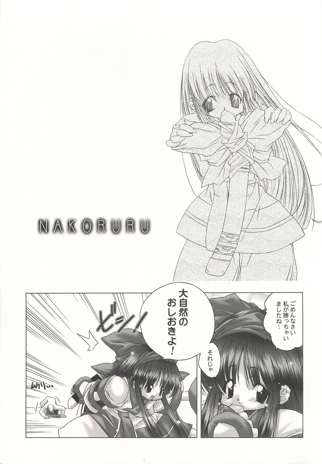 Sakurara Kanzenban 25