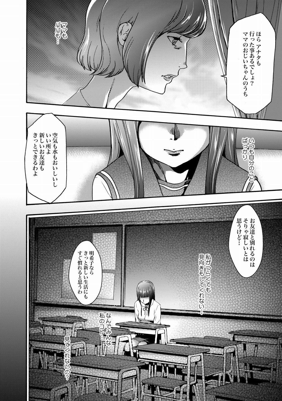 COMIC XO Zetsu! Vol. 23 12