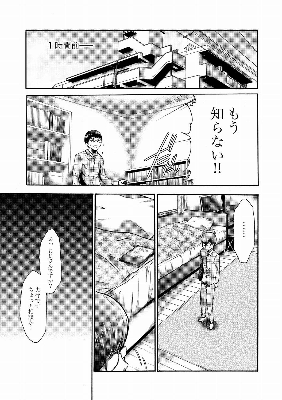 COMIC XO Zetsu! Vol. 23 13