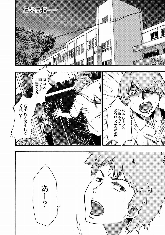 COMIC XO Zetsu! Vol. 23 14