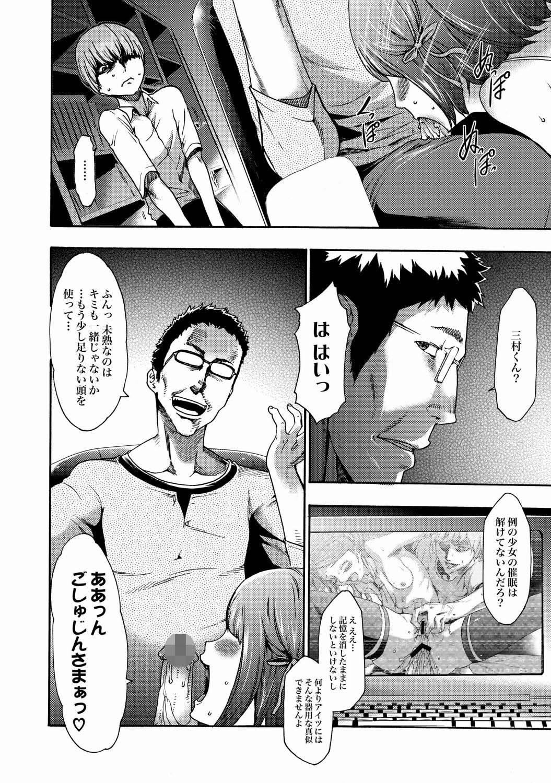COMIC XO Zetsu! Vol. 23 20