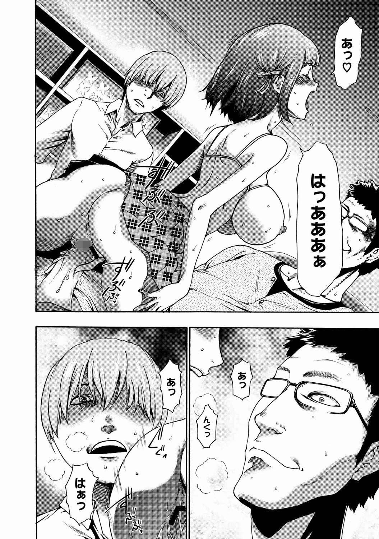 COMIC XO Zetsu! Vol. 23 22