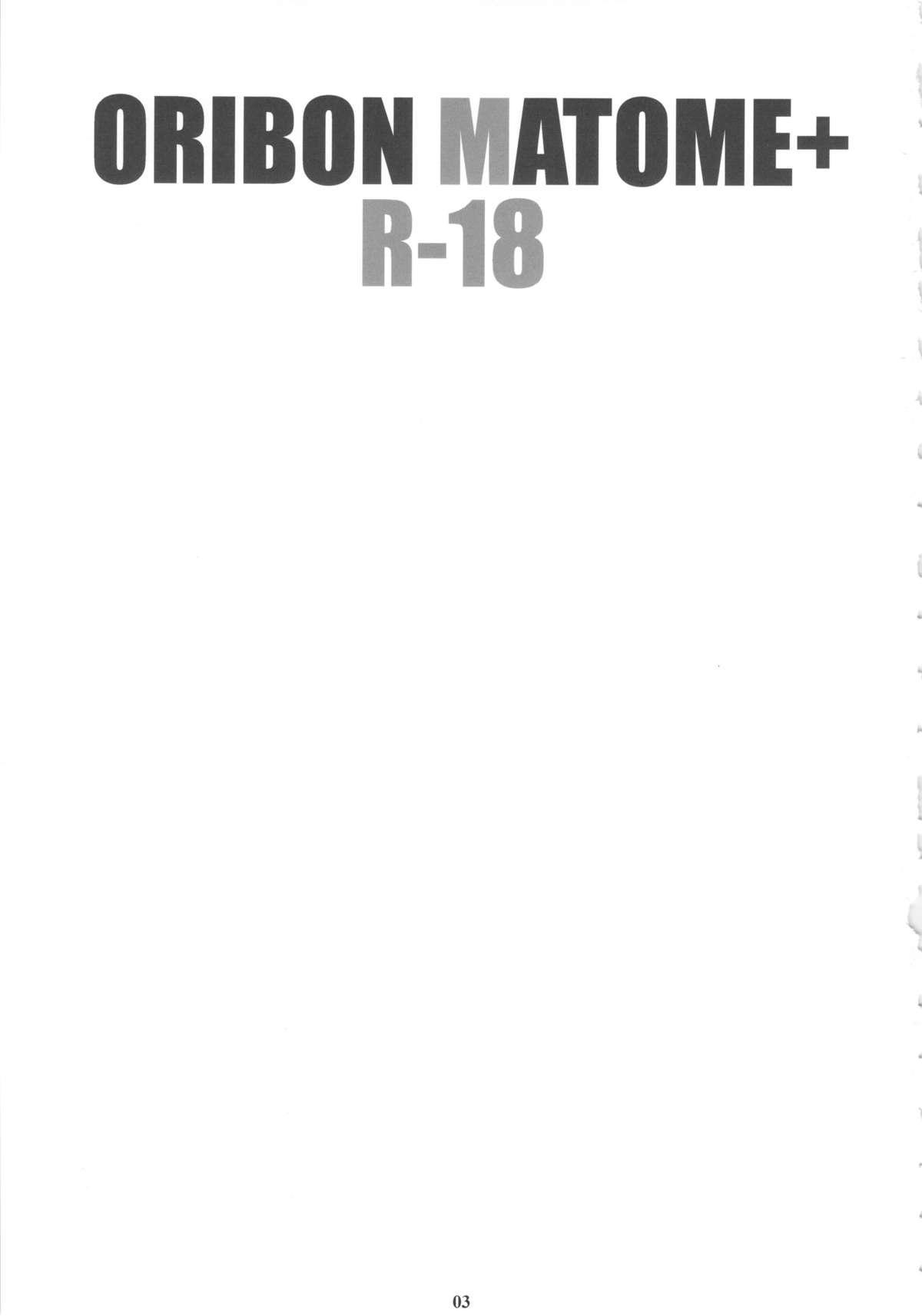 ORIBON MATOME+ R-18 1