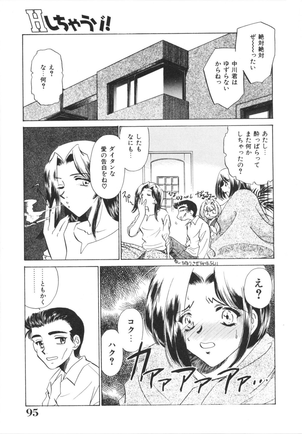 H Shichau zo! 96