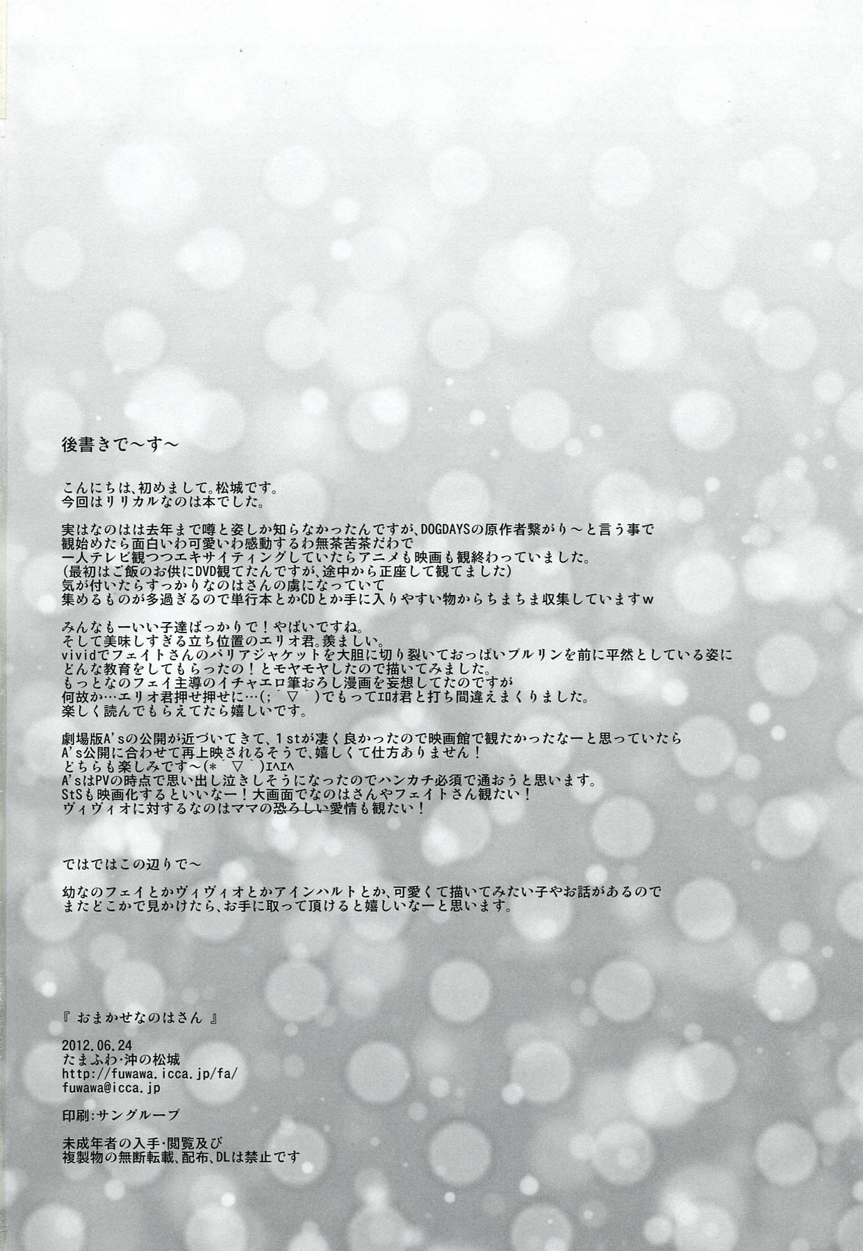 Omakase Nanoha-san 20