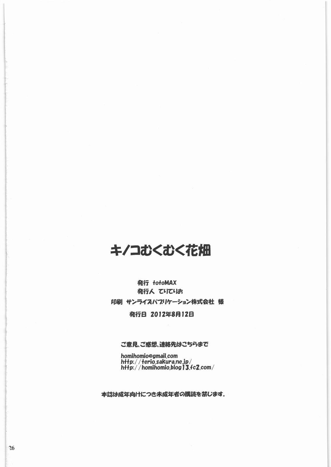 Kinoko Mukumuku Hanabatake 24