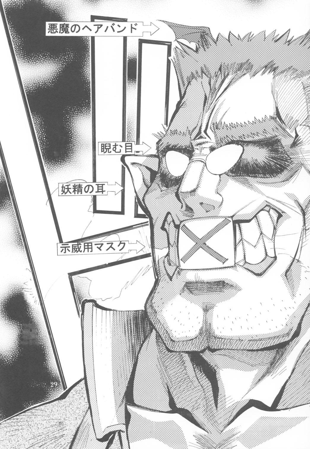 KAISHAKU RAGUNAROK ONLINE 28