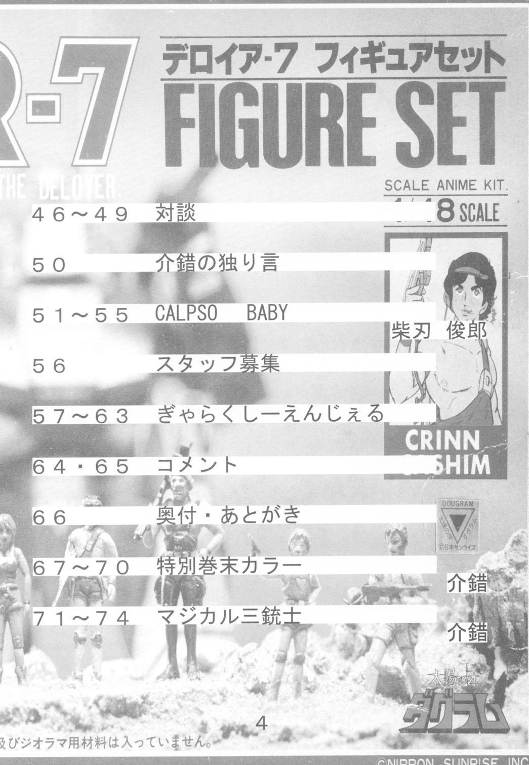 KAISHAKU RAGUNAROK ONLINE 2
