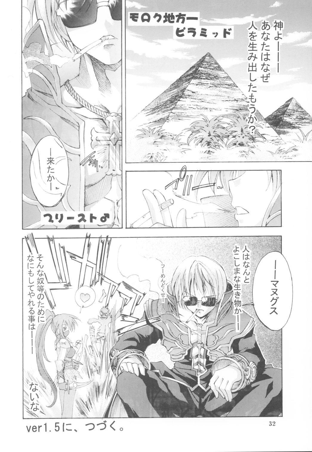 KAISHAKU RAGUNAROK ONLINE 31