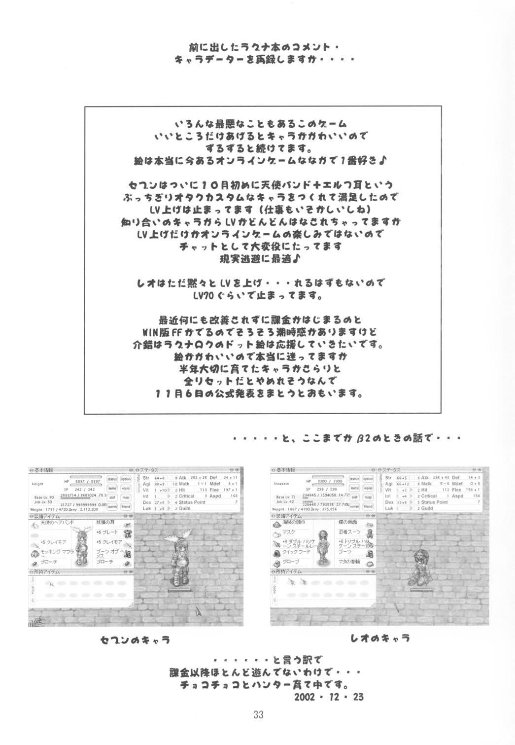 KAISHAKU RAGUNAROK ONLINE 32