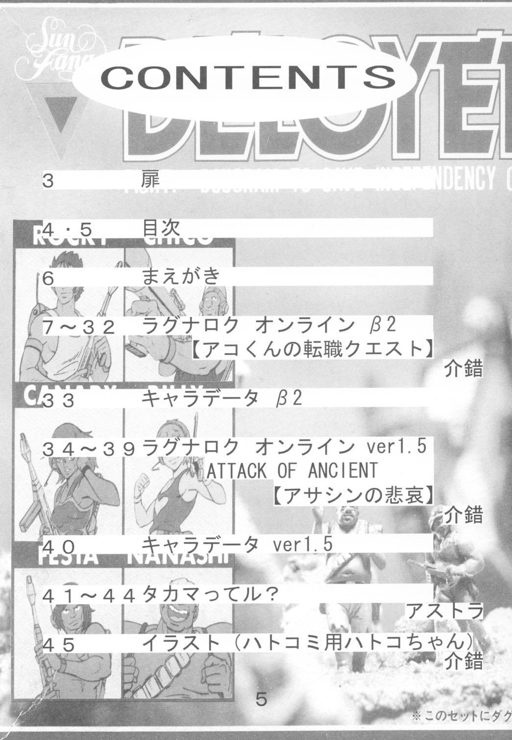 KAISHAKU RAGUNAROK ONLINE 3