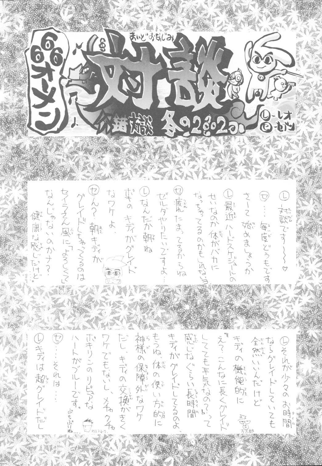 KAISHAKU RAGUNAROK ONLINE 45