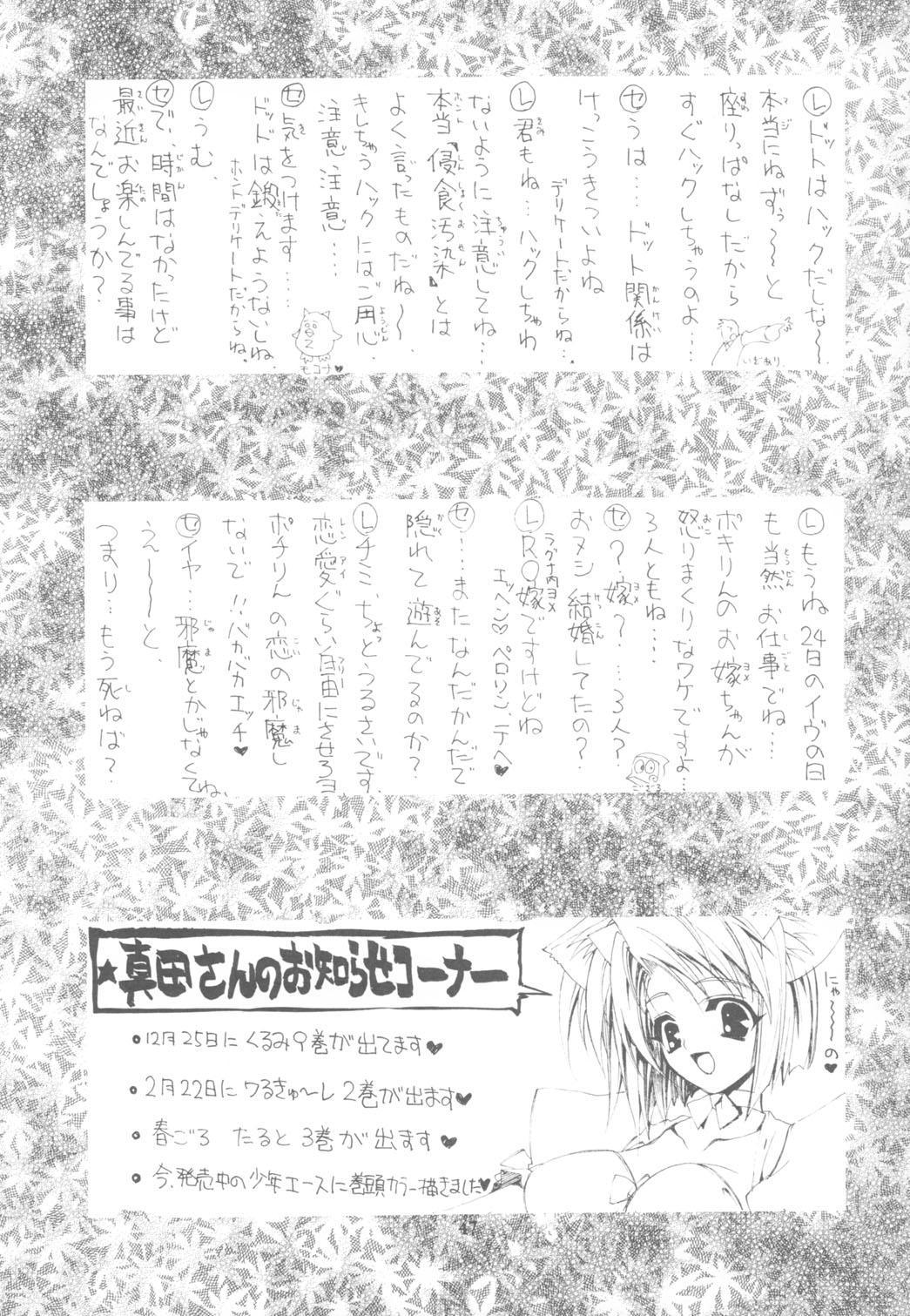 KAISHAKU RAGUNAROK ONLINE 46