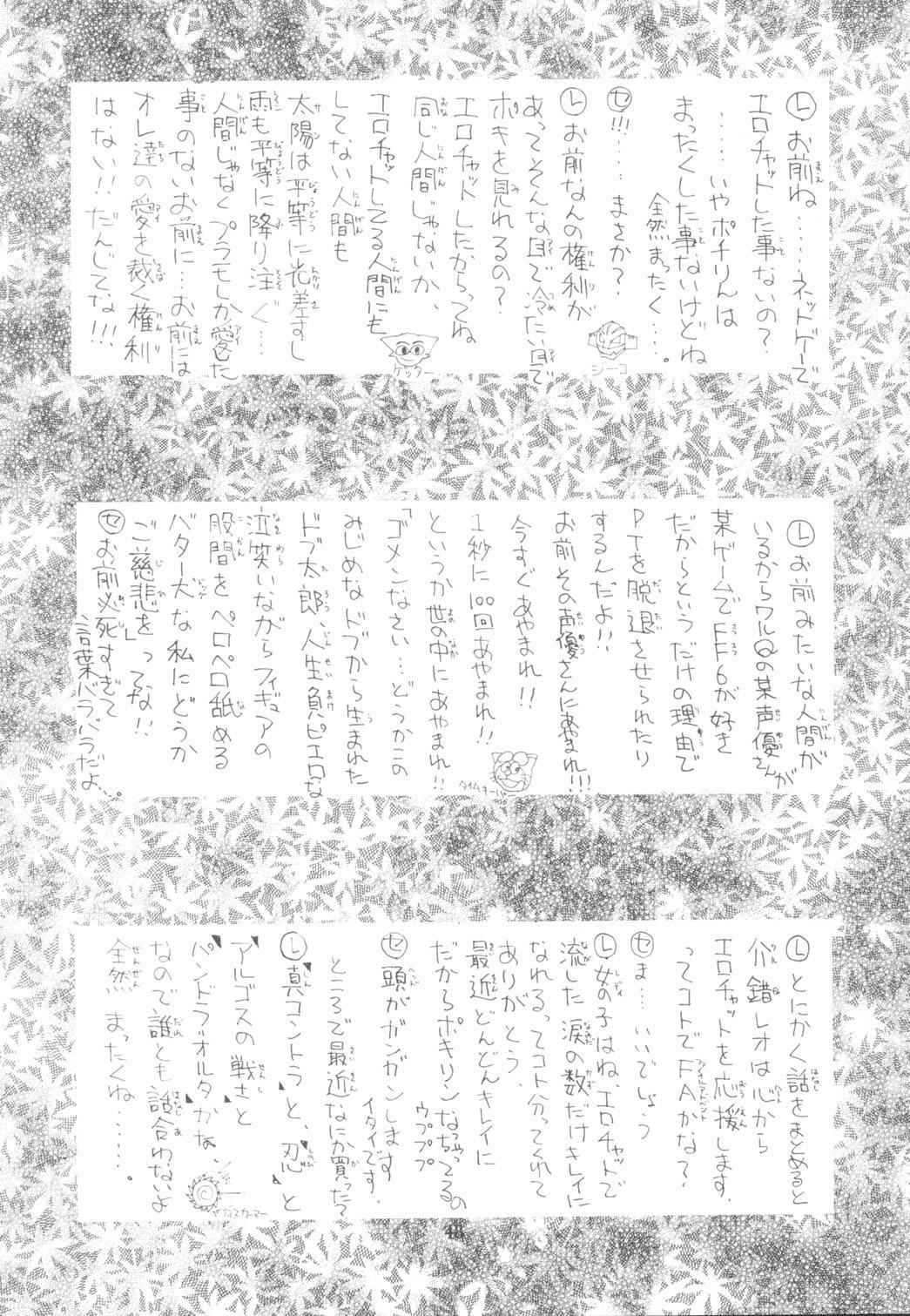 KAISHAKU RAGUNAROK ONLINE 47