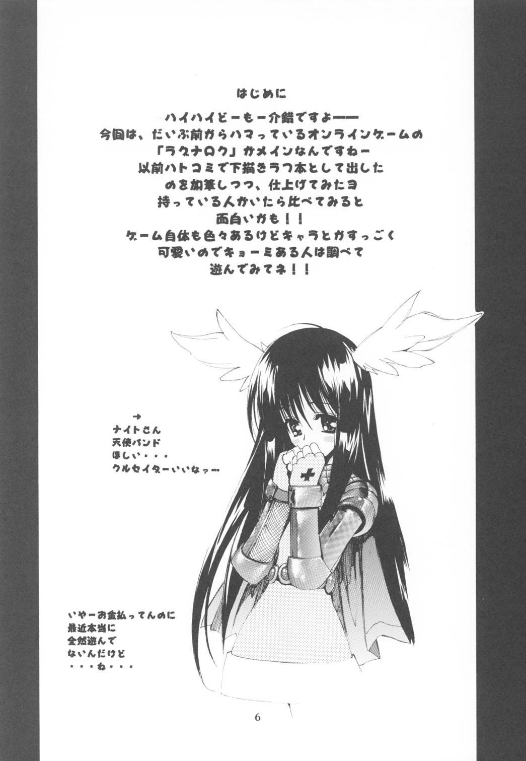 KAISHAKU RAGUNAROK ONLINE 4