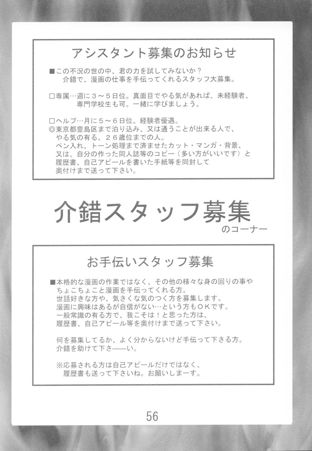 KAISHAKU RAGUNAROK ONLINE 55