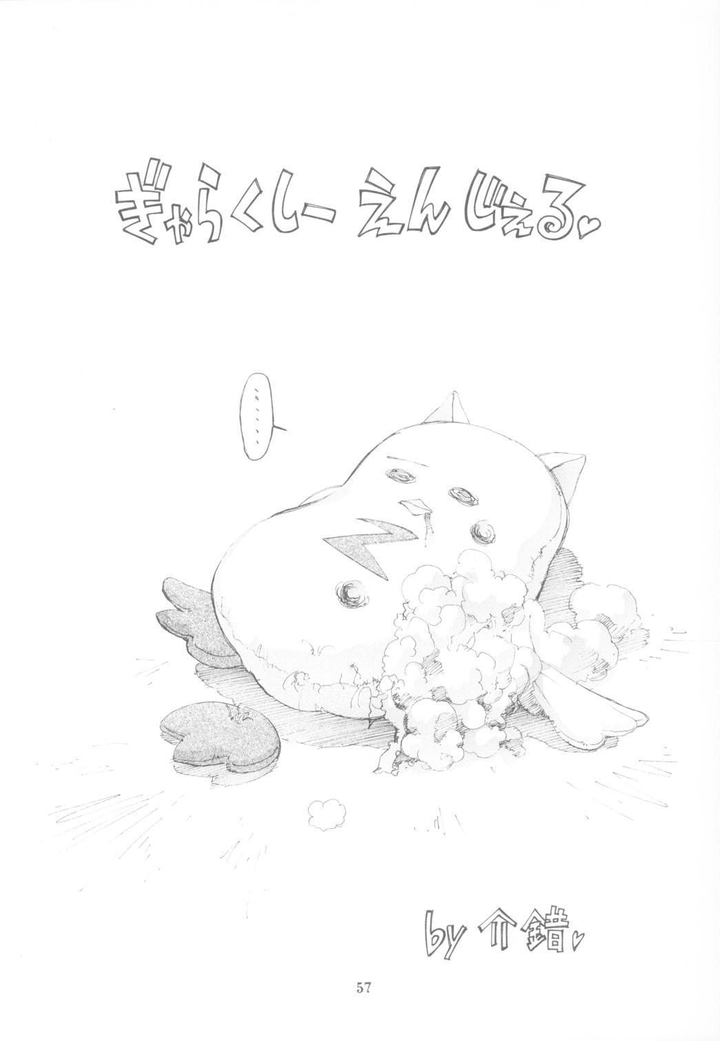 KAISHAKU RAGUNAROK ONLINE 56