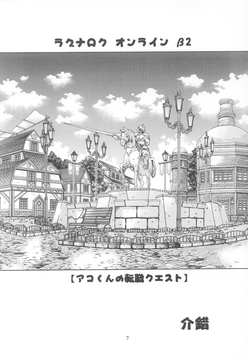 KAISHAKU RAGUNAROK ONLINE 5