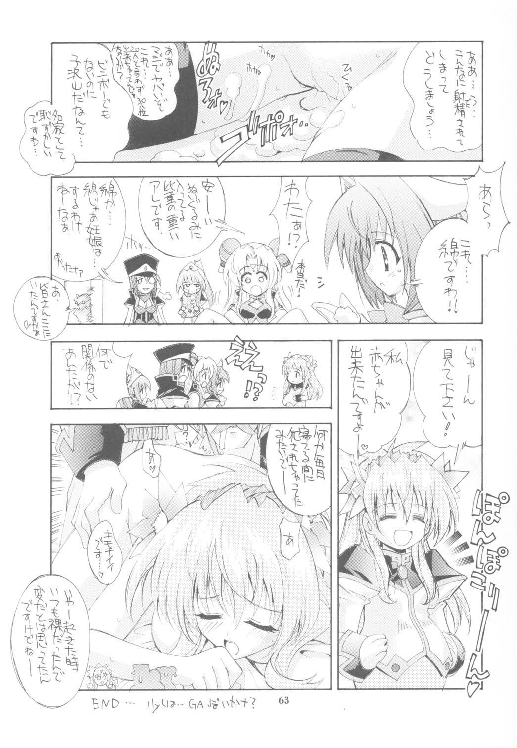 KAISHAKU RAGUNAROK ONLINE 62