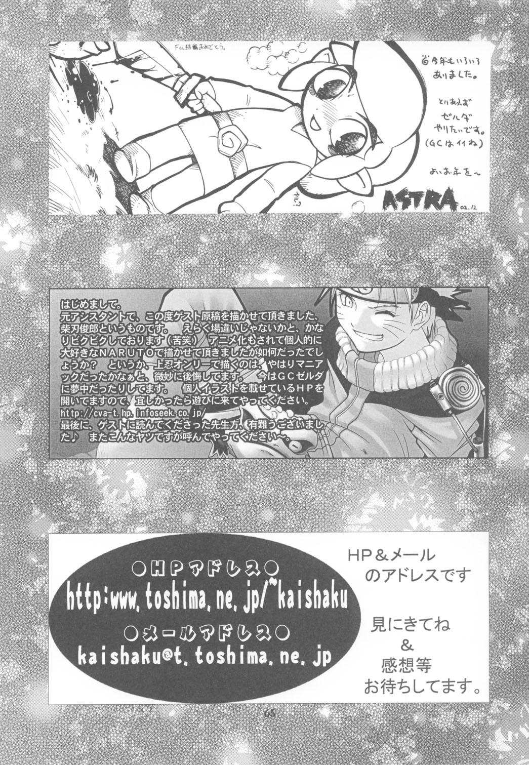 KAISHAKU RAGUNAROK ONLINE 64