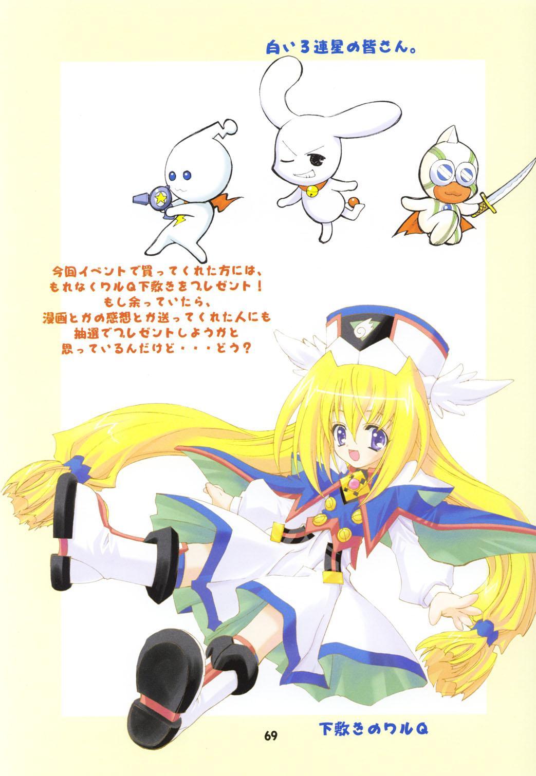 KAISHAKU RAGUNAROK ONLINE 68