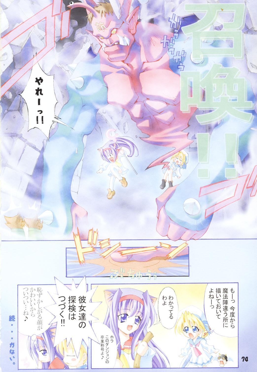 KAISHAKU RAGUNAROK ONLINE 73