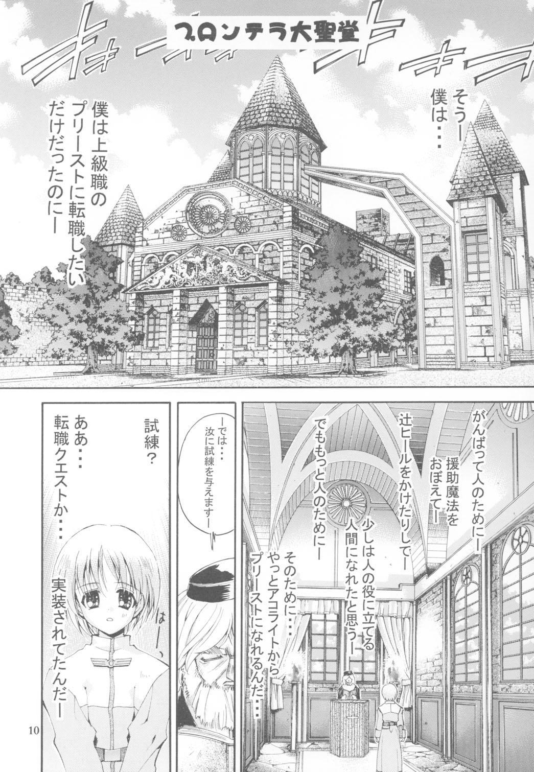 KAISHAKU RAGUNAROK ONLINE 8