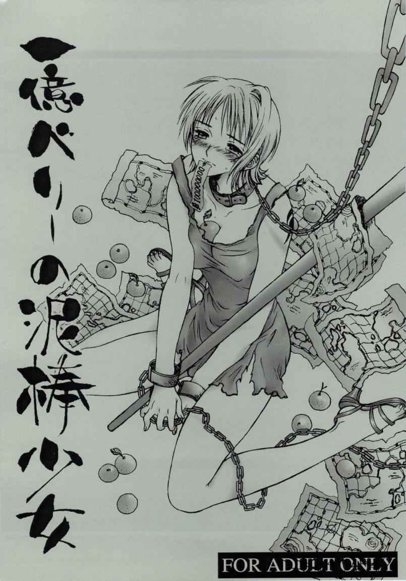 Ichioku Berii Dorobou Shoujo 0