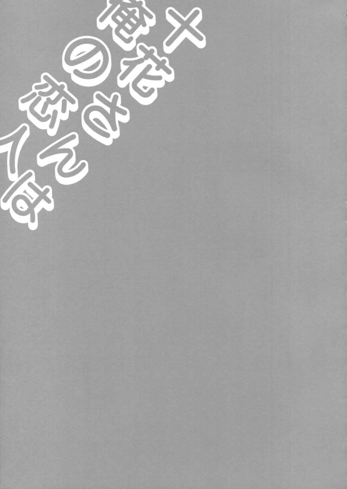 Touka-san wa Ore no Koibito 21