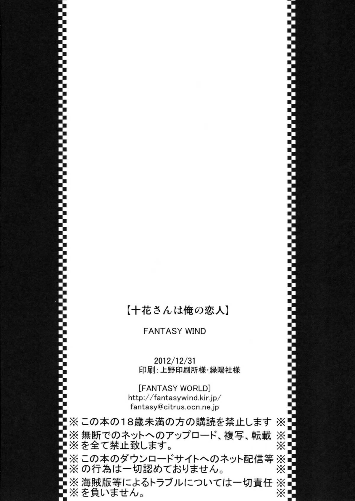 Touka-san wa Ore no Koibito 24