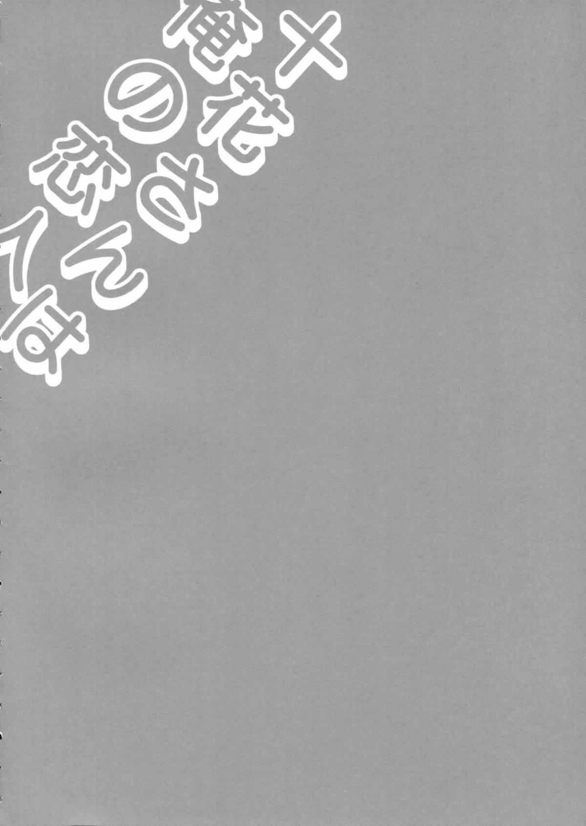 Touka-san wa Ore no Koibito 2