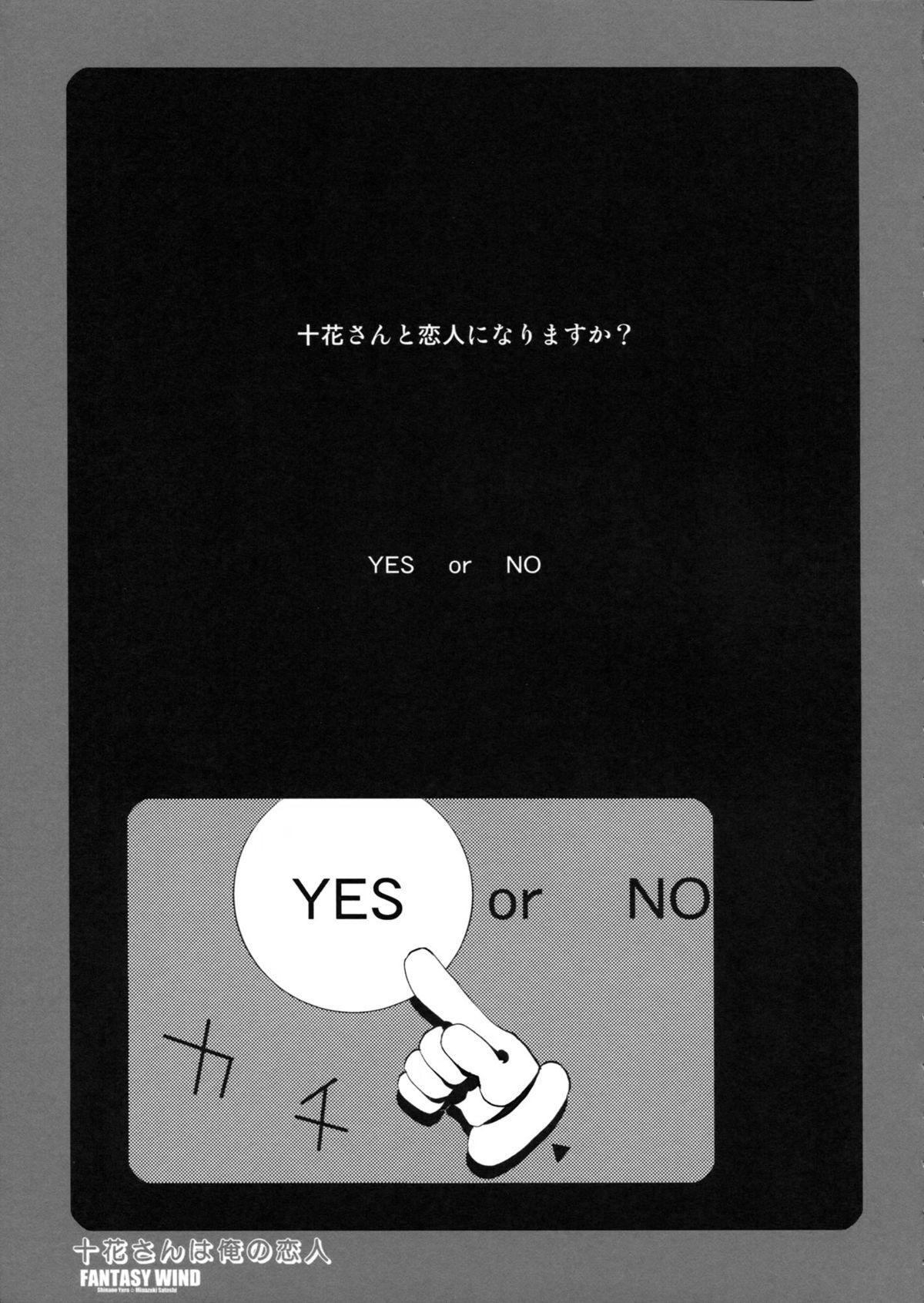 Touka-san wa Ore no Koibito 3