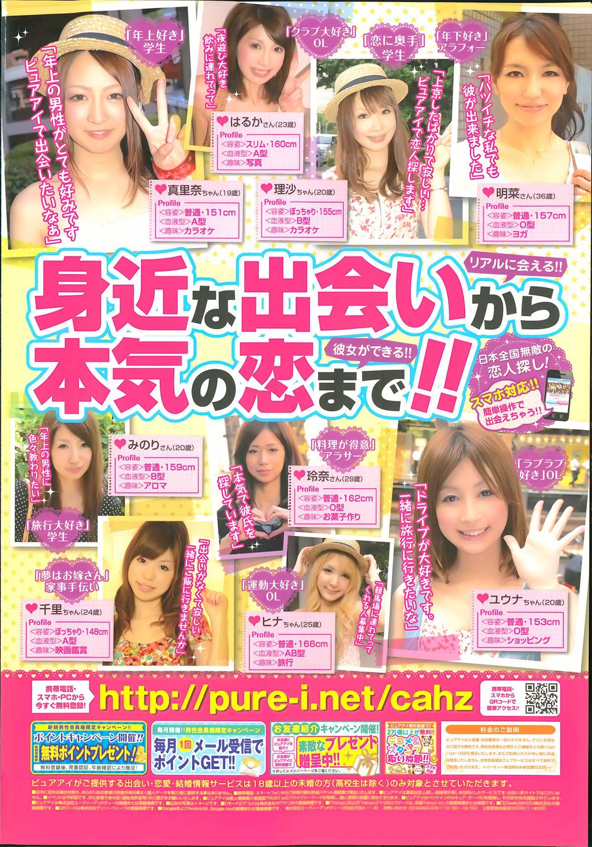 COMIC Tenma 2013-04 1