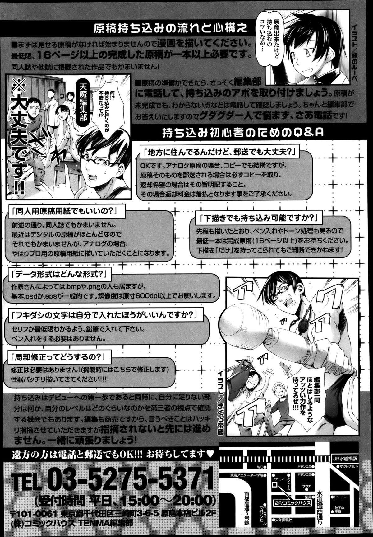 COMIC Tenma 2013-04 397