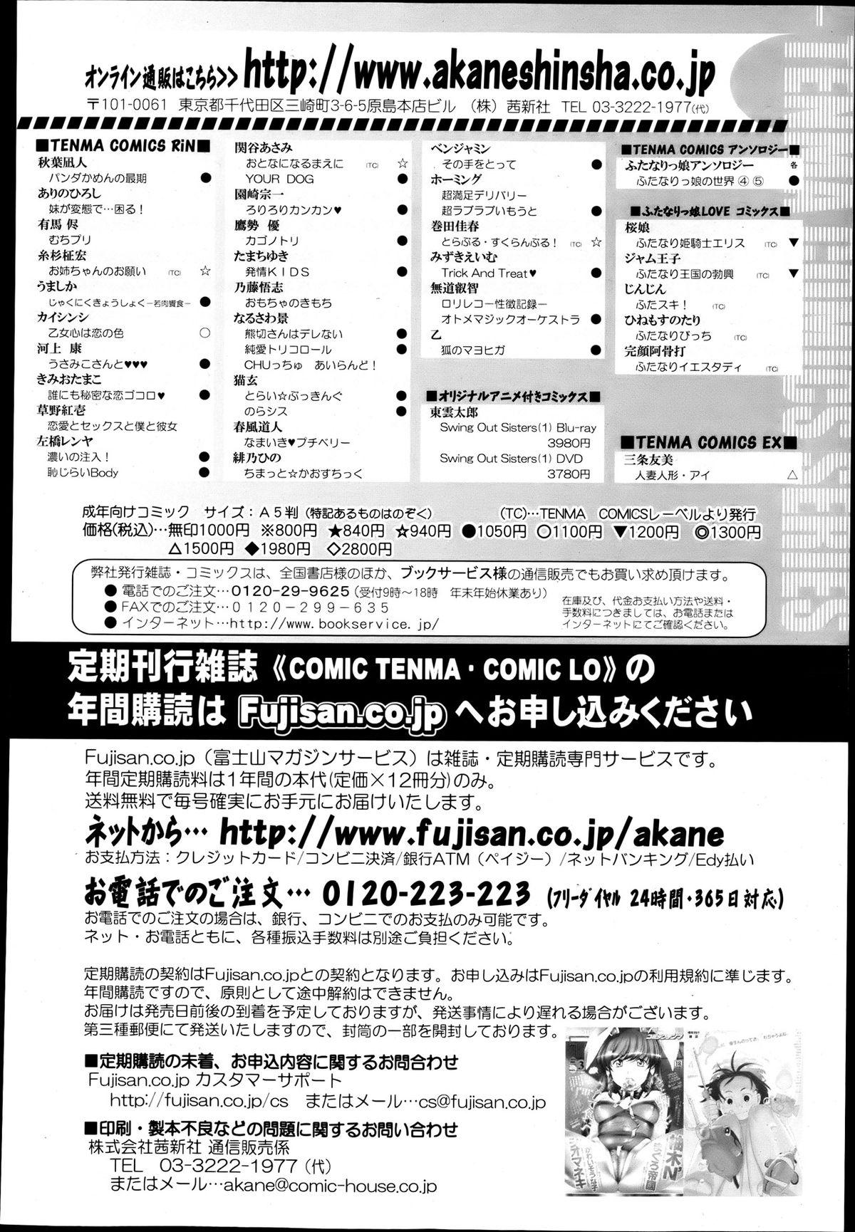 COMIC Tenma 2013-04 398